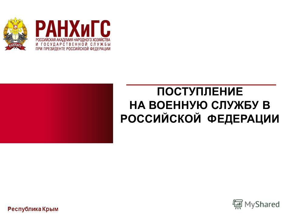 Республика Крым ПОСТУПЛЕНИЕ НА ВОЕННУЮ СЛУЖБУ В РОССИЙСКОЙ ФЕДЕРАЦИИ