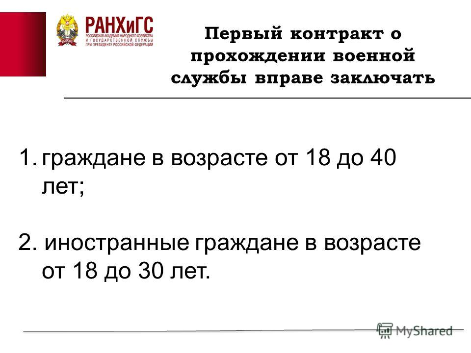 1. граждане в возрасте от 18 до 40 лет; 2. иностранные граждане в возрасте от 18 до 30 лет. Первый контракт о прохождении военной службы вправе заключать