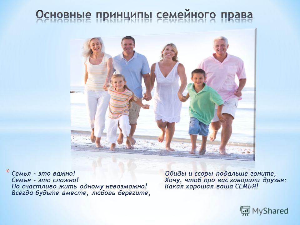 * Семья – это важно! Обиды и ссоры подальше гоните, Семья – это сложно! Хочу, чтоб про вас говорили друзья: Но счастливо жить одному невозможно! Какая хорошая ваша СЕМЬЯ! Всегда будьте вместе, любовь берегите,