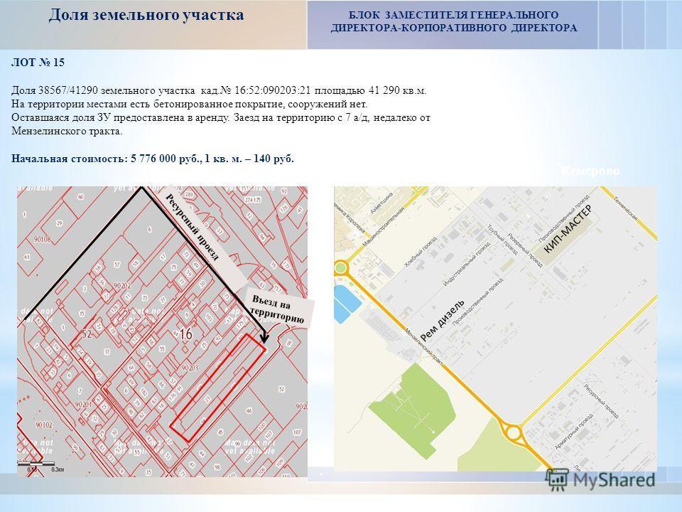 . Волгодонск Кемерово БЛОК ЗАМЕСТИТЕЛЯ ГЕНЕРАЛЬНОГО ДИРЕКТОРА - КОРПОРАТИВНОГО ДИРЕКТОРА ЛОТ 3 ЛОТ 4 ЛОТ 15 Доля 38567/41290 земельного участка кад. 16:52:090203:21 площадью 41 290 кв.м. На территории местами есть бетонированное покрытие, сооружений