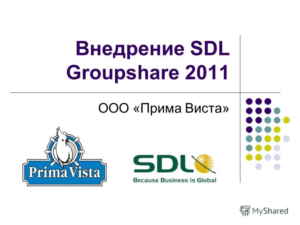Внедрение SDL Groupshare 2011 ООО «Прима Виста»
