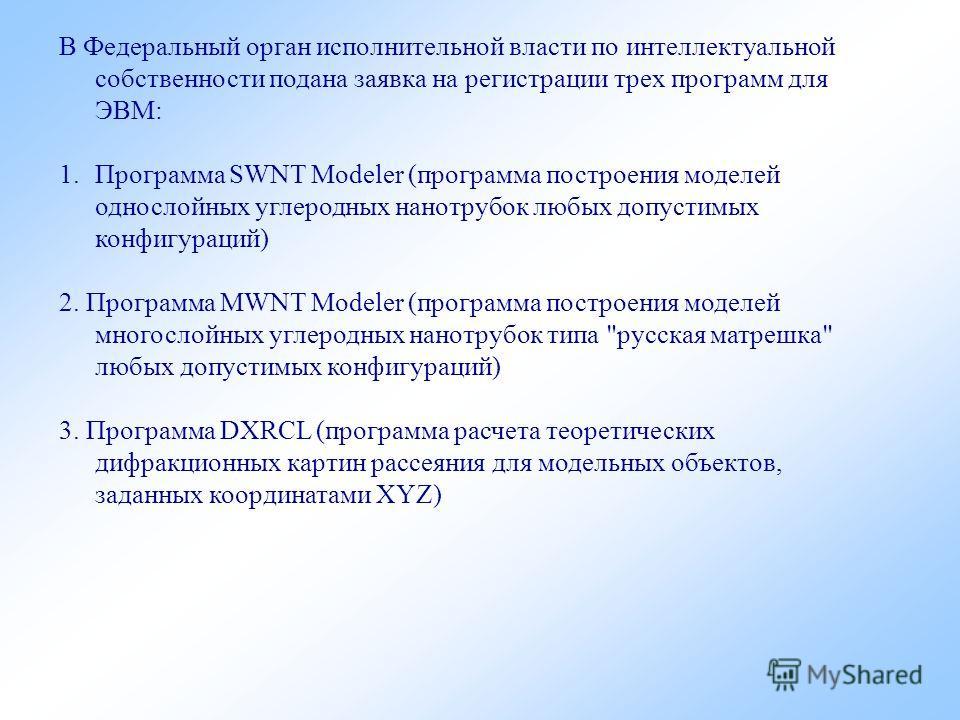 В Федеральный орган исполнительной власти по интеллектуальной собственности подана заявка на регистрации трех программ для ЭВМ: 1. Программа SWNT Modeler (программа построения моделей однослойных углеродных нанотрубок любых допустимых конфигураций) 2