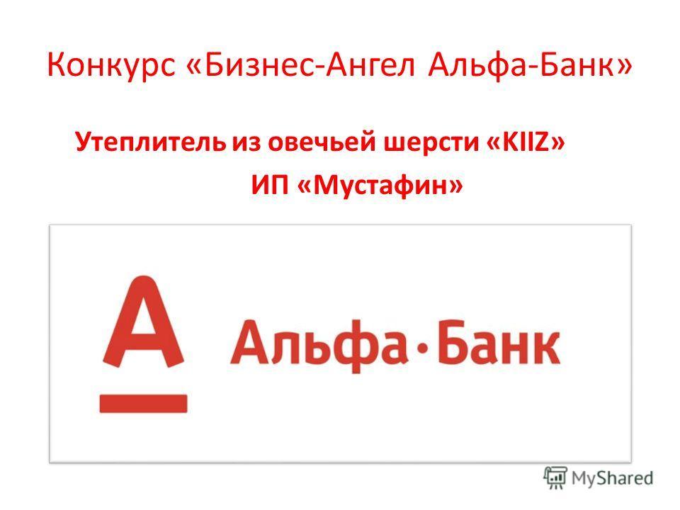 Конкурс «Бизнес-Ангел Альфа-Банк» Утеплитель из овечьей шерсти «KIIZ» ИП «Мустафин»