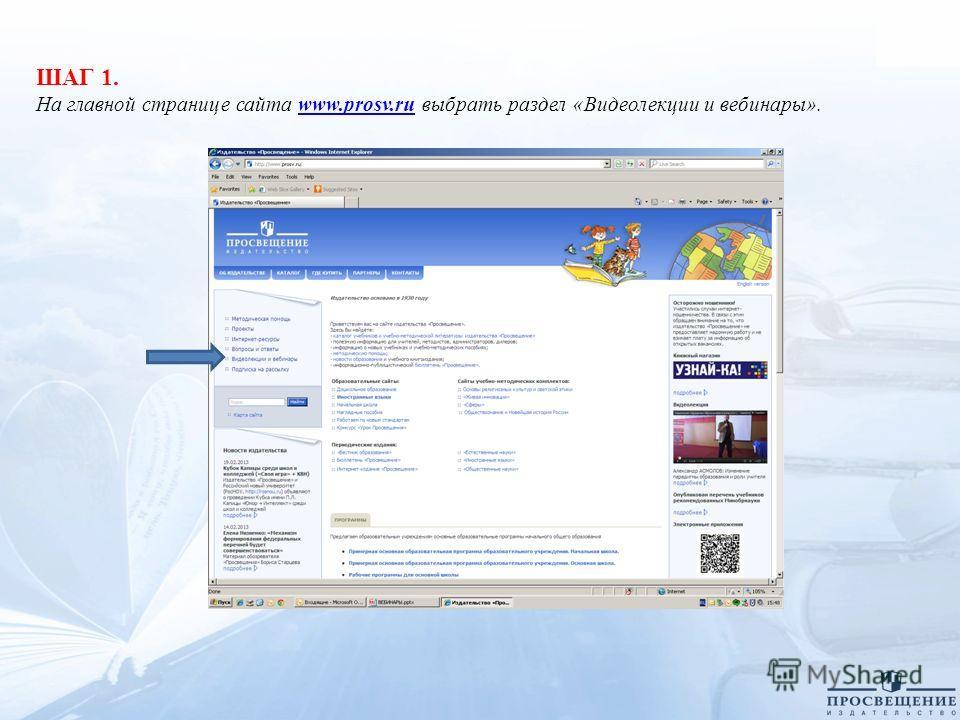 ШАГ 1. На главной странице сайта www.prosv.ru выбрать раздел «Видеолекции и вебинары».www.prosv.ru