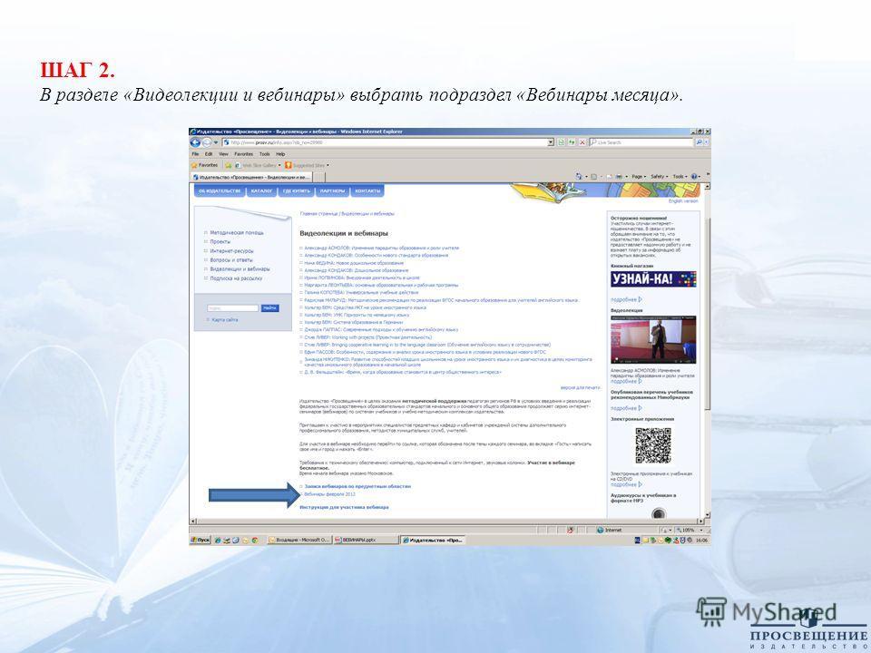 ШАГ 2. В разделе «Видеолекции и вебинары» выбрать подраздел «Вебинары месяца».