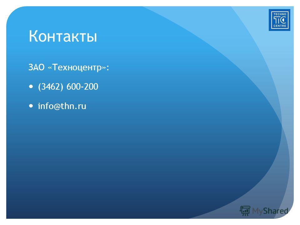Контакты ЗАО «Техноцентр»: (3462) 600-200 info@thn.ru