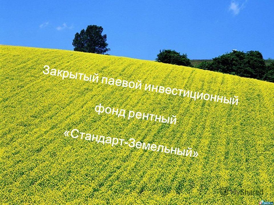 Закрытый паевой инвестиционный фонд рентный «Стандарт - Земельный»