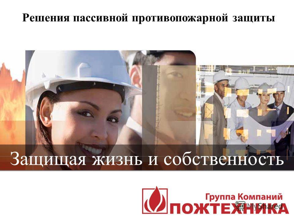 Решения пассивной противопожарной защиты Защищая жизнь и собственность