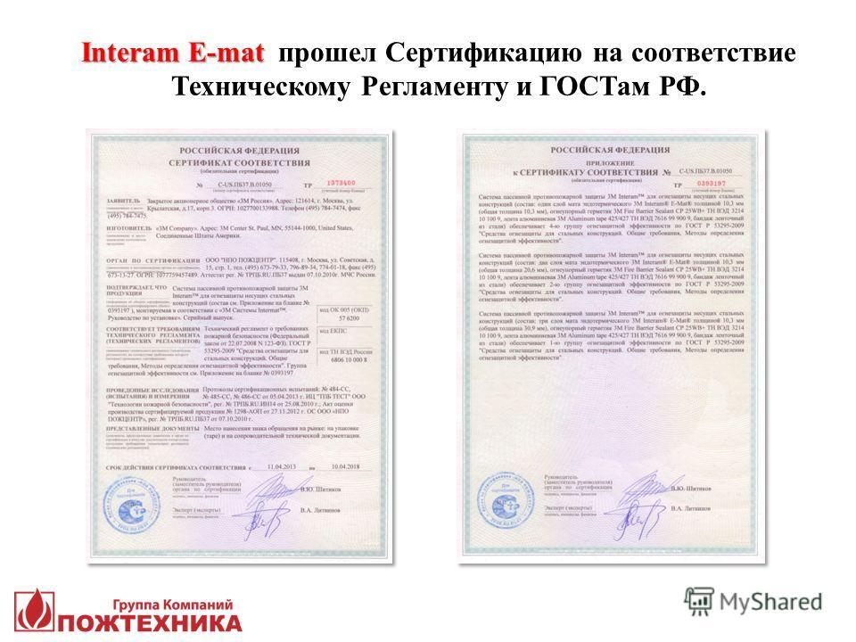 Interam E-mat Interam E-mat прошел Сертификацию на соответствие Техническому Регламенту и ГОСТам РФ.
