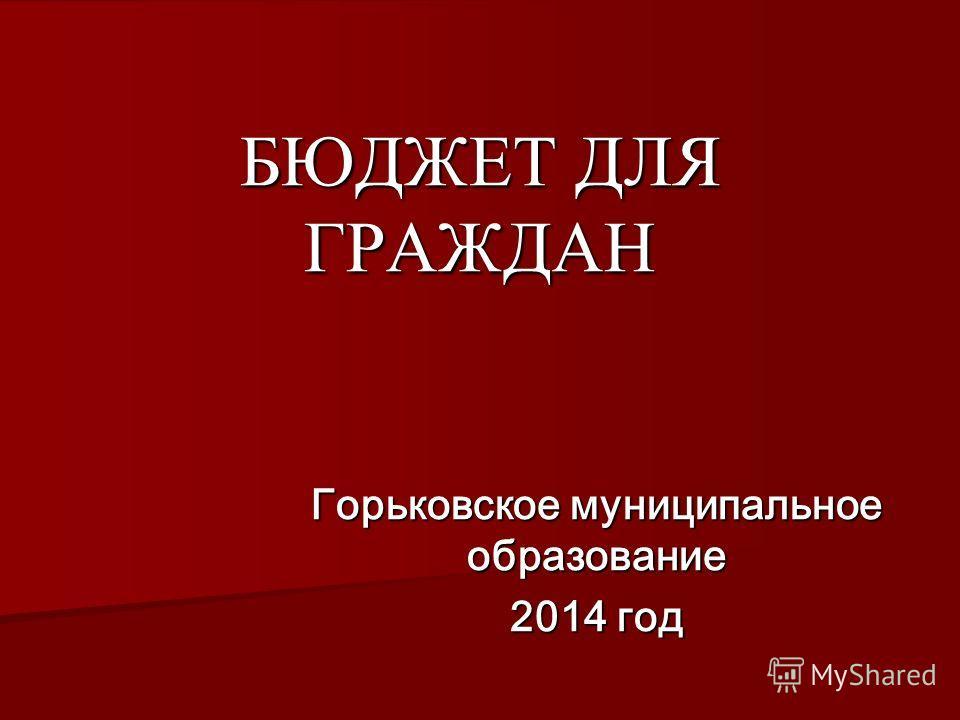 БЮДЖЕТ ДЛЯ ГРАЖДАН Горьковское муниципальное образование 2014 год
