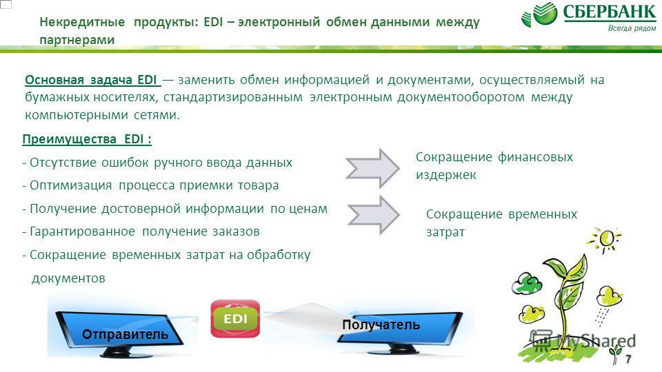 7 Некредитные продукты: EDI – электронный обмен данными между партнерами Основная задача EDI заменить обмен информацией и документами, осуществляемый на бумажных носителях, стандартизированным электронным документооборотом между компьютерными сетями.