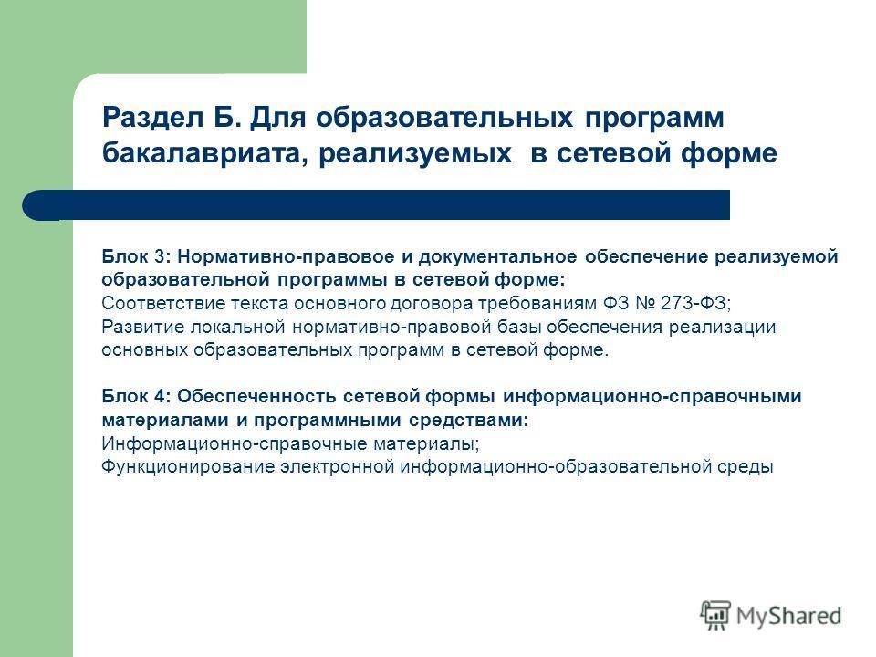 Раздел Б. Для образовательных программ бакалавриата, реализуемых в сетевой форме Блок 3: Нормативно-правовое и документальное обеспечение реализуемой образовательной программы в сетевой форме: Соответствие текста основного договора требованиям ФЗ 273