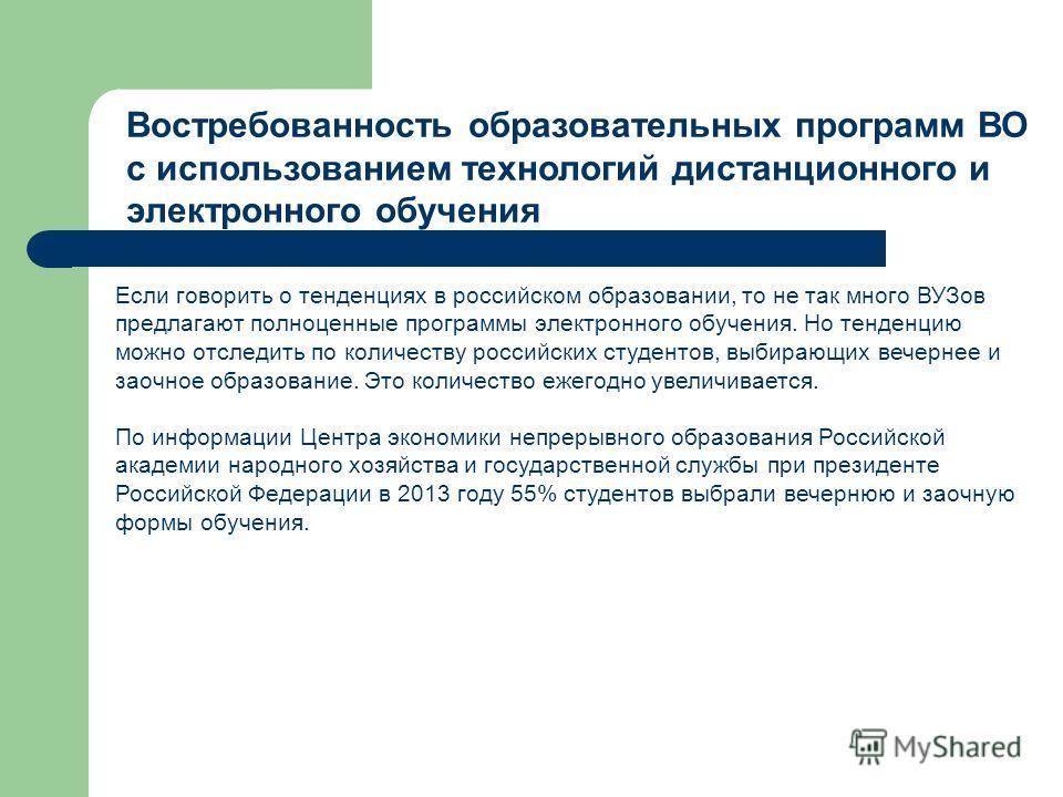 Востребованность образовательных программ ВО с использованием технологий дистанционного и электронного обучения Если говорить о тенденциях в российском образовании, то не так много ВУЗов предлагают полноценные программы электронного обучения. Но тенд
