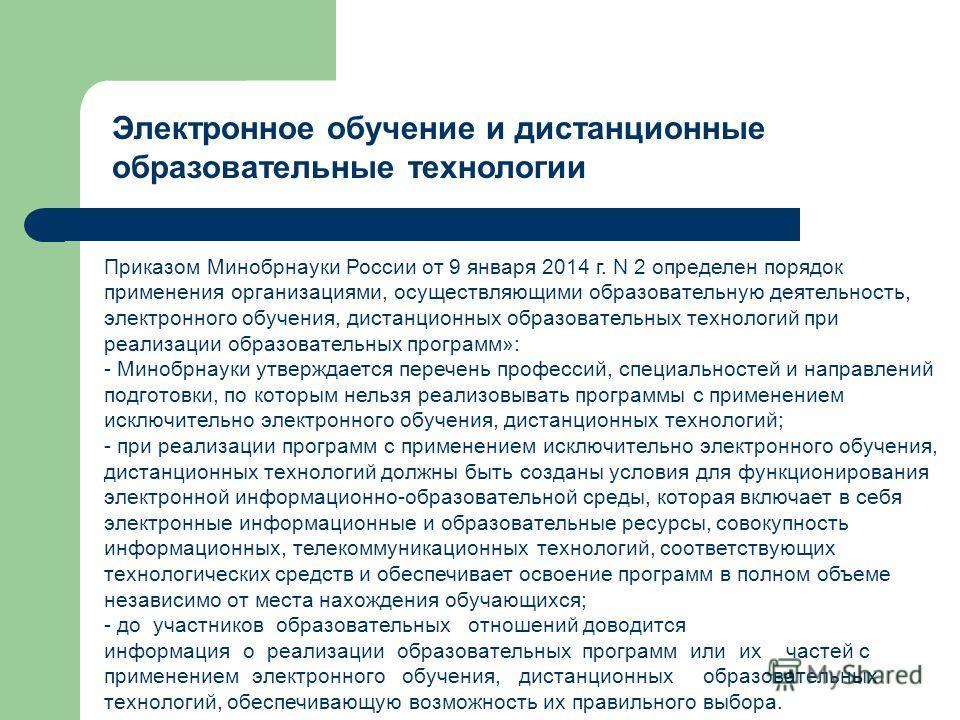 Электронное обучение и дистанционные образовательные технологии Приказом Минобрнауки России от 9 января 2014 г. N 2 определен порядок применения организациями, осуществляющими образовательную деятельность, электронного обучения, дистанционных образов