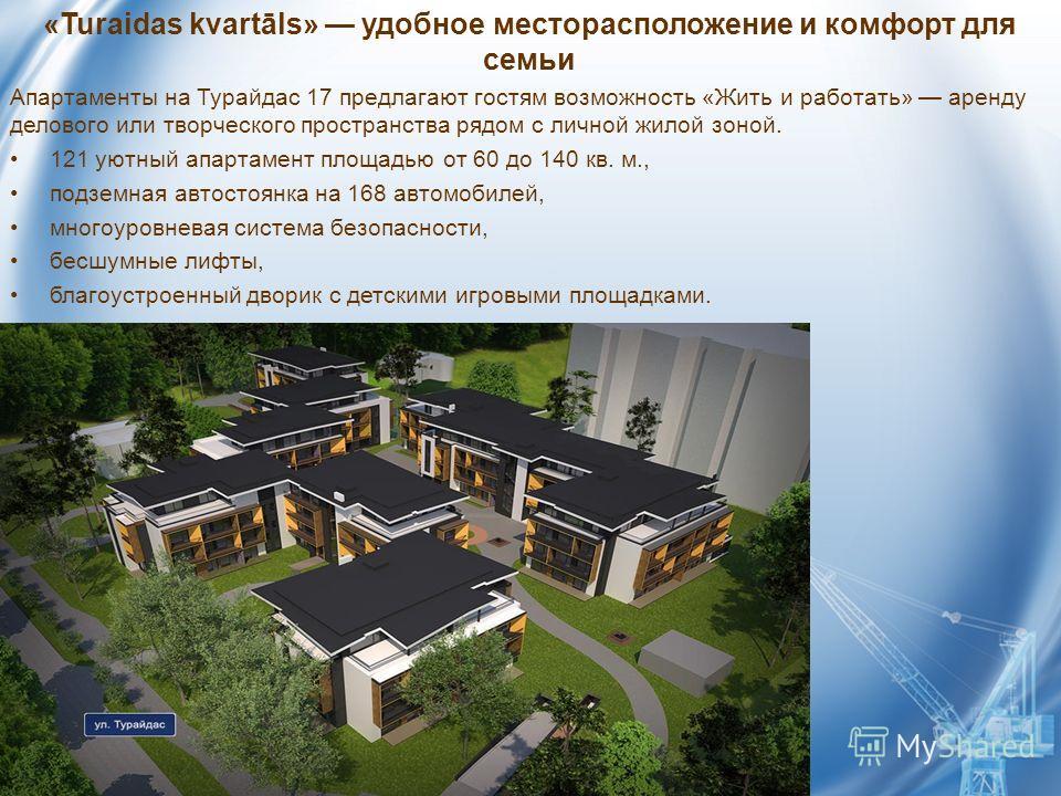 «Turaidas kvartāls» удобное месторасположение и комфорт для семьи Апартаменты на Турайдас 17 предлагают гостям возможность «Жить и работать» аренду делового или творческого пространства рядом с личной жилой зоной. 121 уютный апартамент площадью от 60