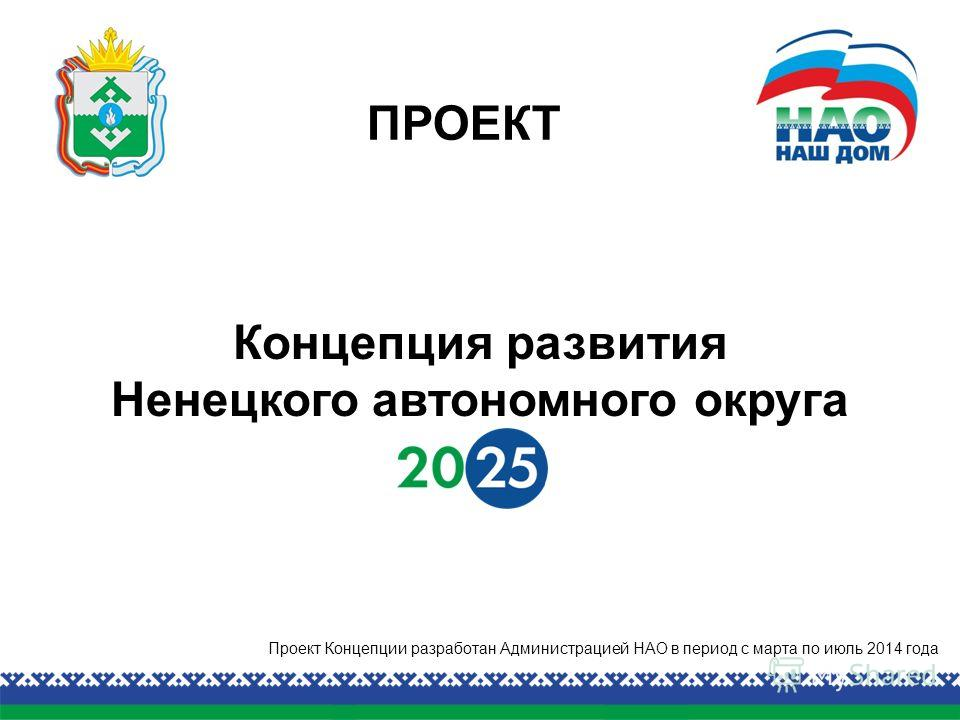 Концепция развития Ненецкого автономного округа ПРОЕКТ Проект Концепции разработан Администрацией НАО в период с марта по июль 2014 года