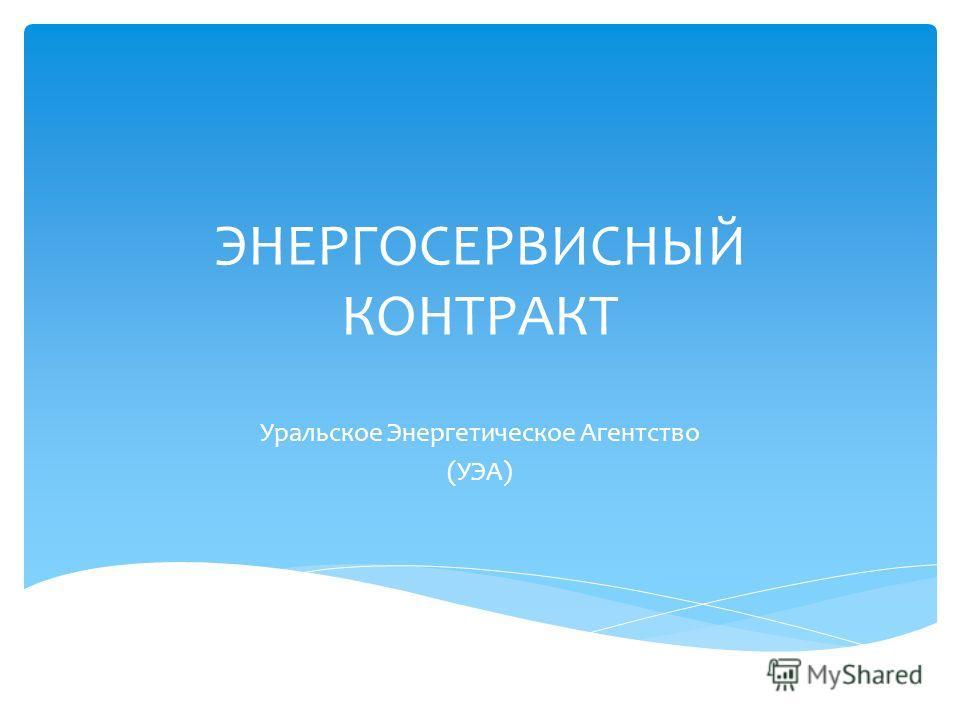 ЭНЕРГОСЕРВИСНЫЙ КОНТРАКТ Уральское Энергетическое Агентство (УЭА)