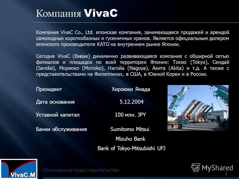 Компания VivaC Co., Ltd. японская компания, занимающаяся продажей и арендой самоходных короткобазных и гусеничных кранов. Является официальным дилером японского производителя KATO на внутреннем рынке Японии. Сегодня VivaC (Вивак) динамично развивающа