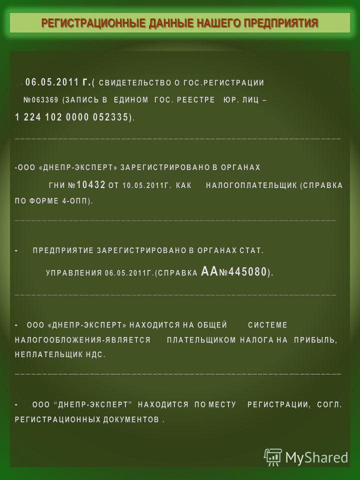 Общество с Ограниченной Ответственностью «ДНЕПР-ЭКСПЕРТ» 49054,Г.ДНЕПРОПЕТ РОВСК 49054,Г.ДНЕПРОПЕТ РОВСК, ул.Благоева,31-Г( Кировский р-н), ОФИС 206 тел. офис(0562)33- 99-77 моб.офис (096) 845-36-16 ( 095) 531-16-35 Email :auditstars@gmail.com Email