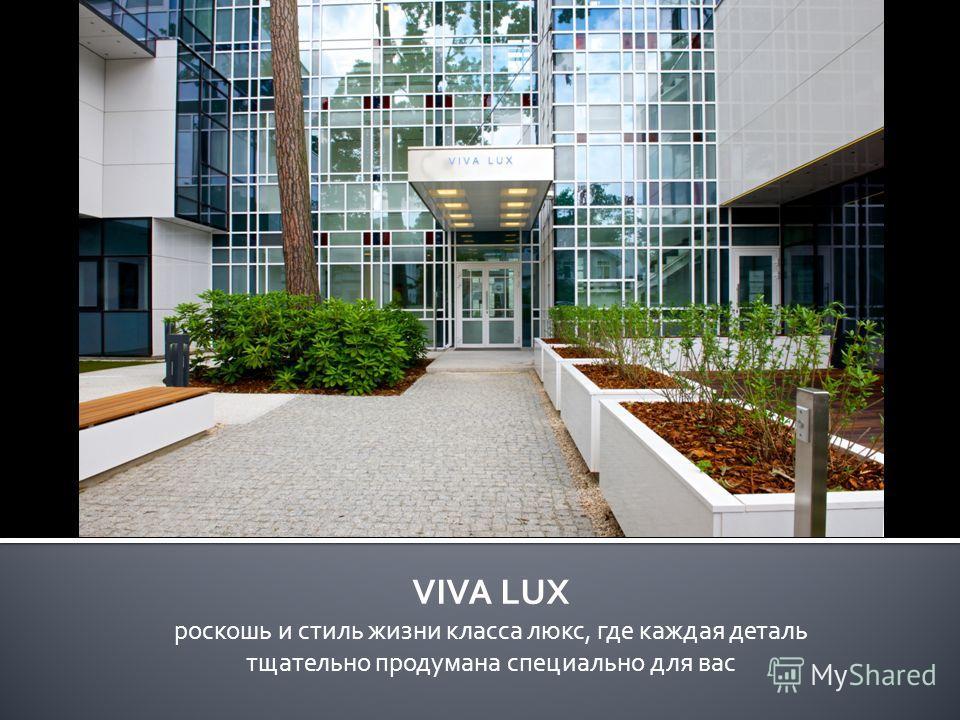VIVA LUX роскошь и стиль жизни класса люкс, где каждая деталь тщательно продумана специально для вас
