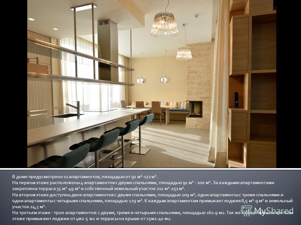 В доме предусмотрено 11 апартаментов, площадью от 91 м 2 -172 м 2. На первом этаже расположены 4 апартаментов с двумя спальнями, площадью 91 м 2 - 100 м 2. За каждыми апартаментами закреплена терраса 35 м 2 -49 м 2 и собственный земельный участок 211