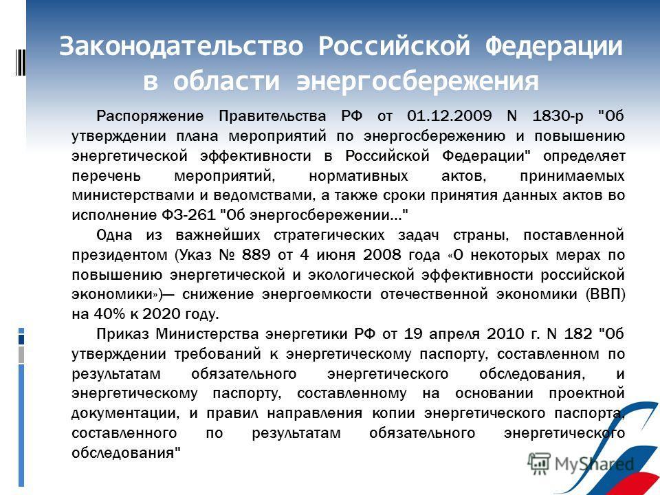 Распоряжение Правительства РФ от 01.12.2009 N 1830-р