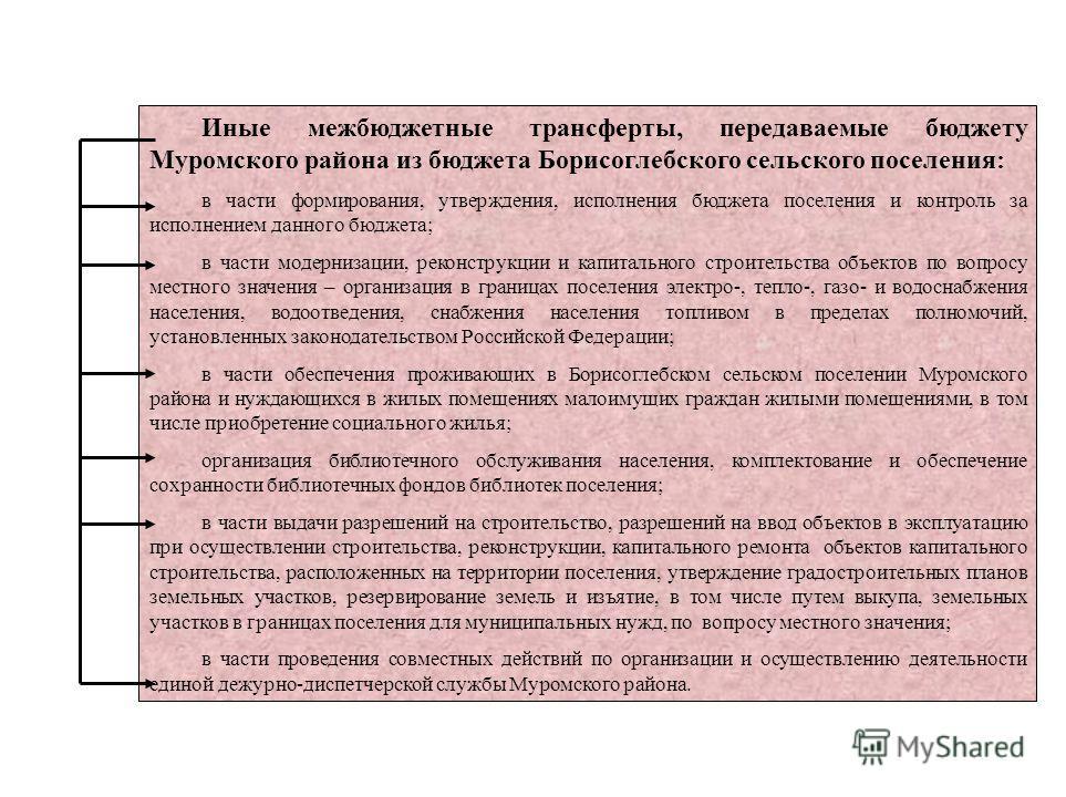 Иные межбюджетные трансферты, передаваемые бюджету Муромского района из бюджета Борисоглебского сельского поселения: в части формирования, утверждения, исполнения бюджета поселения и контроль за исполнением данного бюджета; в части модернизации, реко