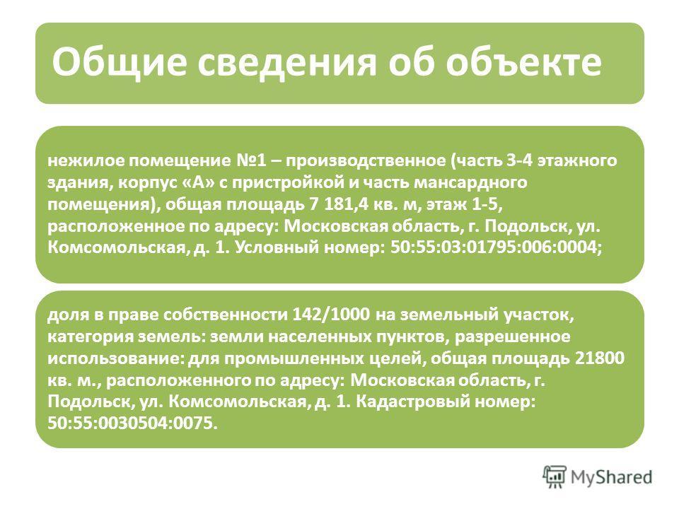Общие сведения об объекте нежилое помещение 1 – производственное (часть 3-4 этажного здания, корпус «А» с пристройкой и часть мансардного помещения), общая площадь 7 181,4 кв. м, этаж 1-5, расположенное по адресу: Московская область, г. Подольск, ул.