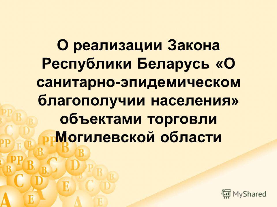 О реализации Закона Республики Беларусь «О санитарно-эпидемическом благополучии населения» объектами торговли Могилевской области