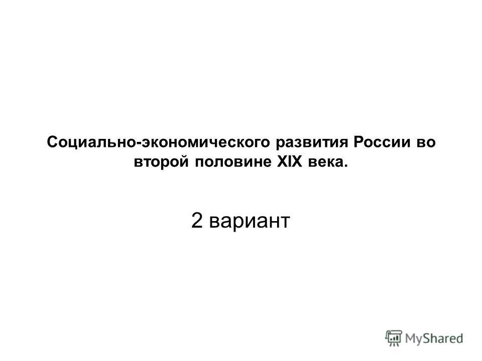 Социально-экономического развития России во второй половине XIX века. 2 вариант