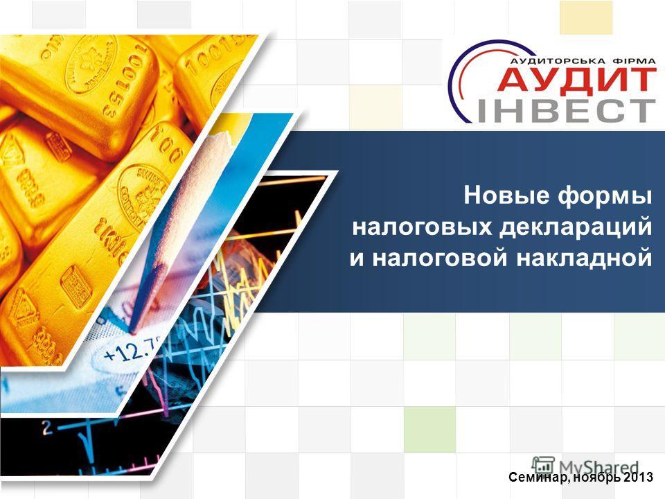 LOGO Семинар, ноябрь 2013 Новые формы налоговых деклараций и налоговой накладной