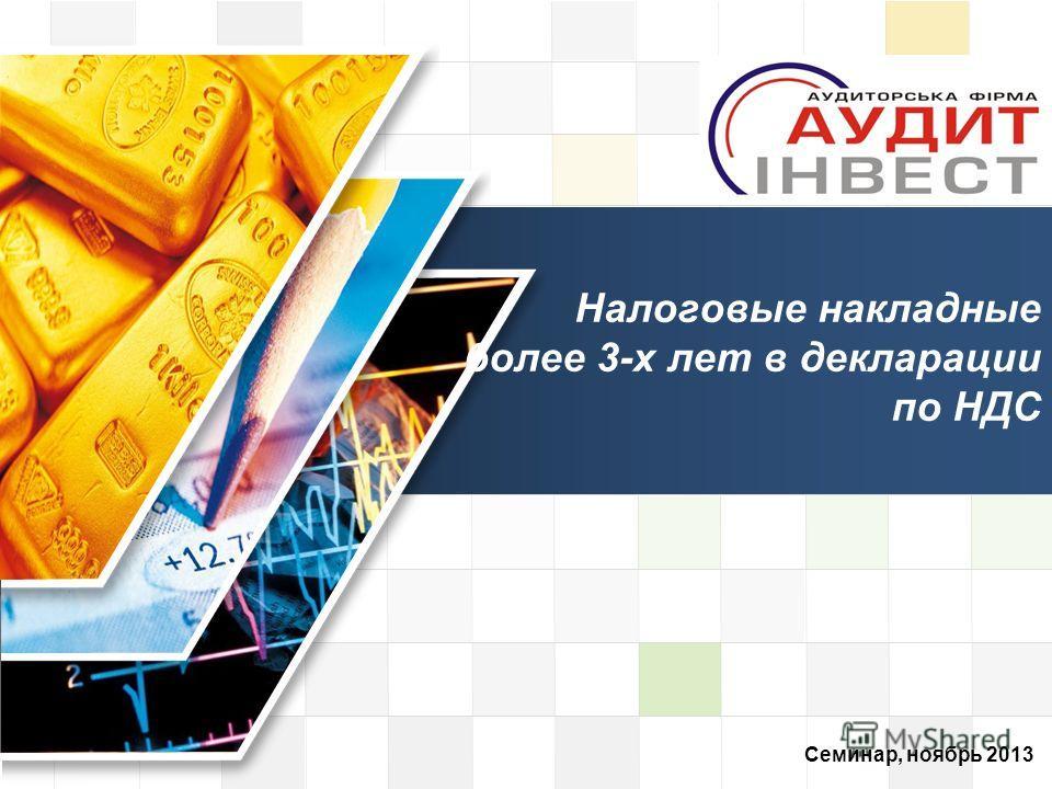 LOGO Налоговые накладные более 3-х лет в декларации по НДС Семинар, ноябрь 2013