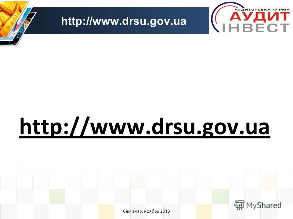 http://www.drsu.gov.ua http://www.drsu.gov.ua Семинар, ноябрь 2013