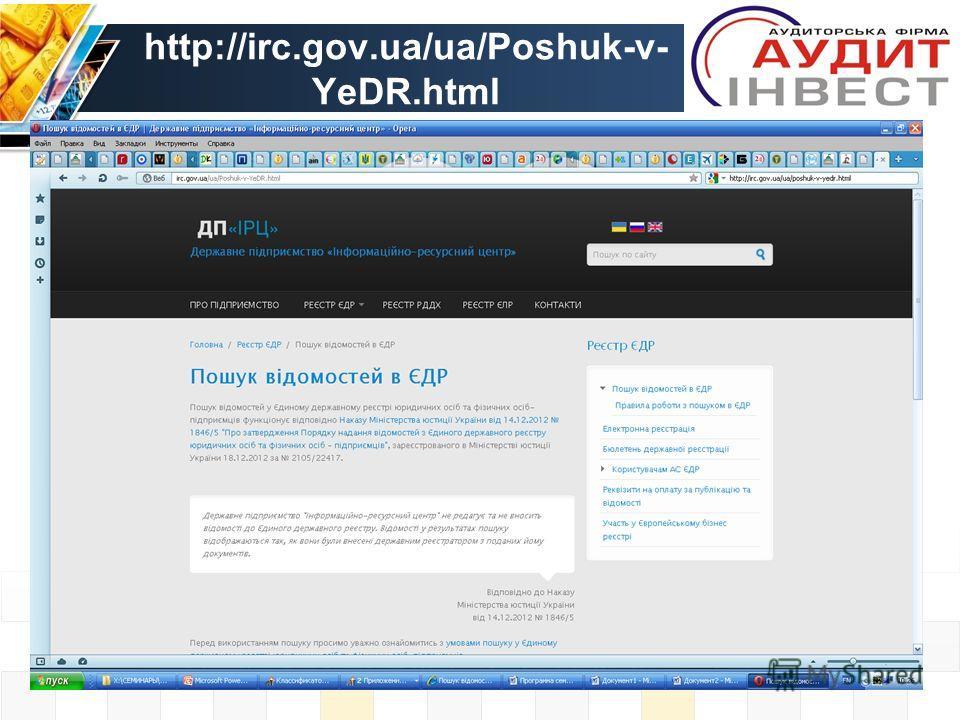 http://irc.gov.ua/ua/Poshuk-v- YeDR.html
