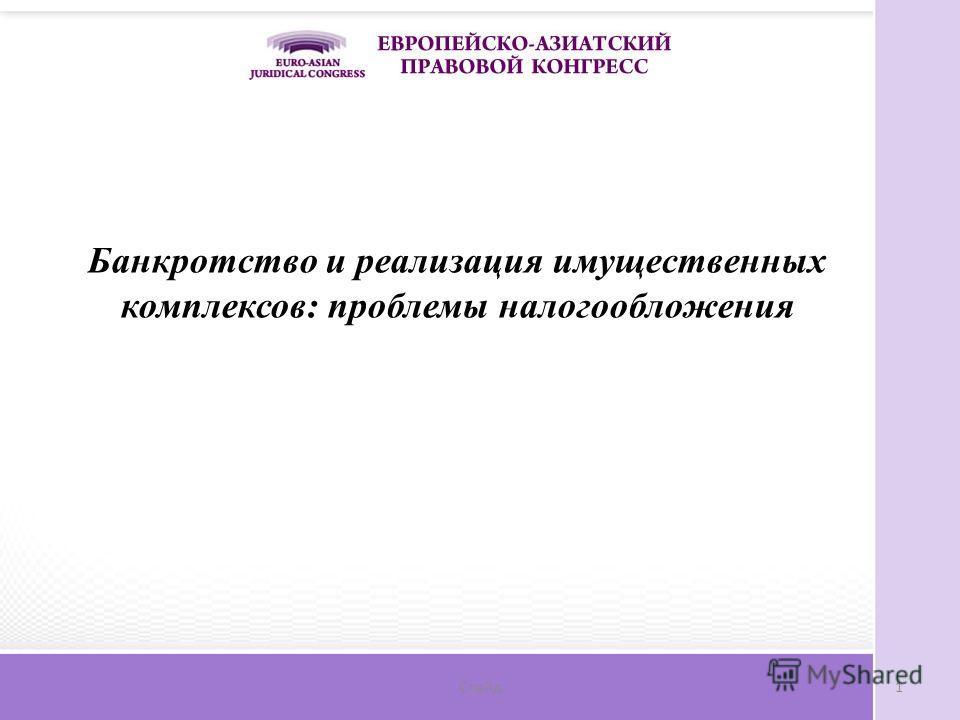 Слайд 1 Банкротство и реализация имущественных комплексов: проблемы налогообложения