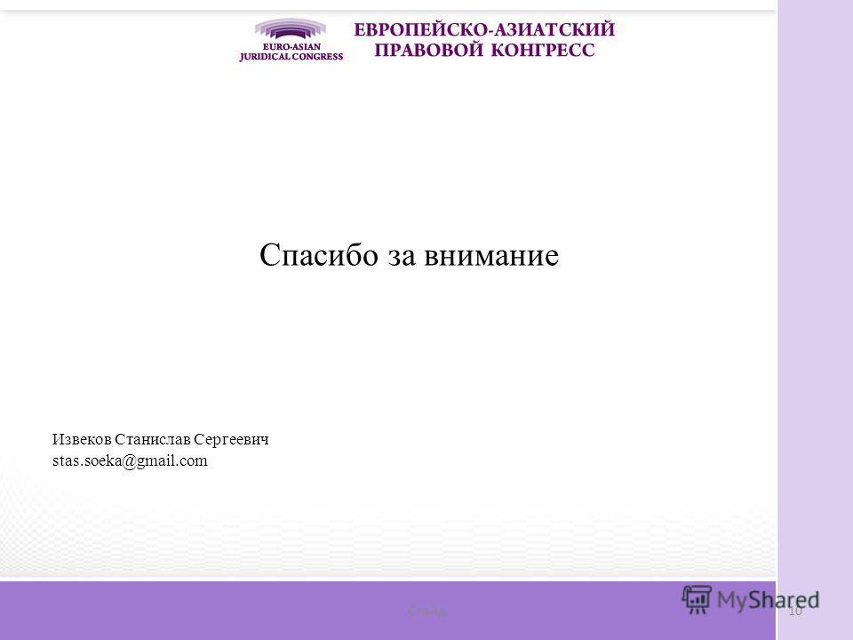 Слайд 10 Спасибо за внимание Извеков Станислав Сергеевич stas.soeka@gmail.com