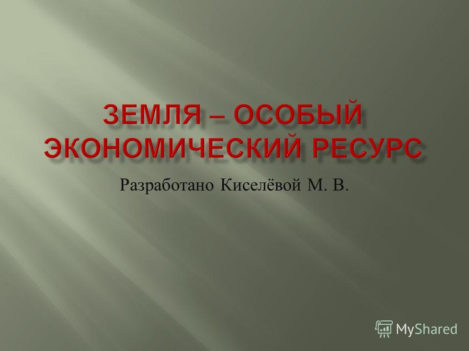 Разработано Киселёвой М. В.