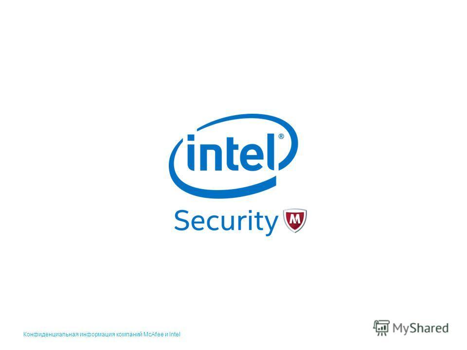 Конфиденциальная информация компаний McAfee и Intel