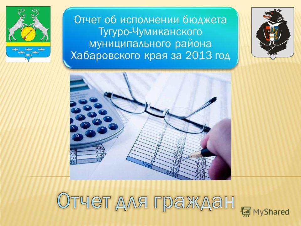 Отчет об исполнении бюджета Тугуро-Чумиканского муниципального района Хабаровского края за 2013 год