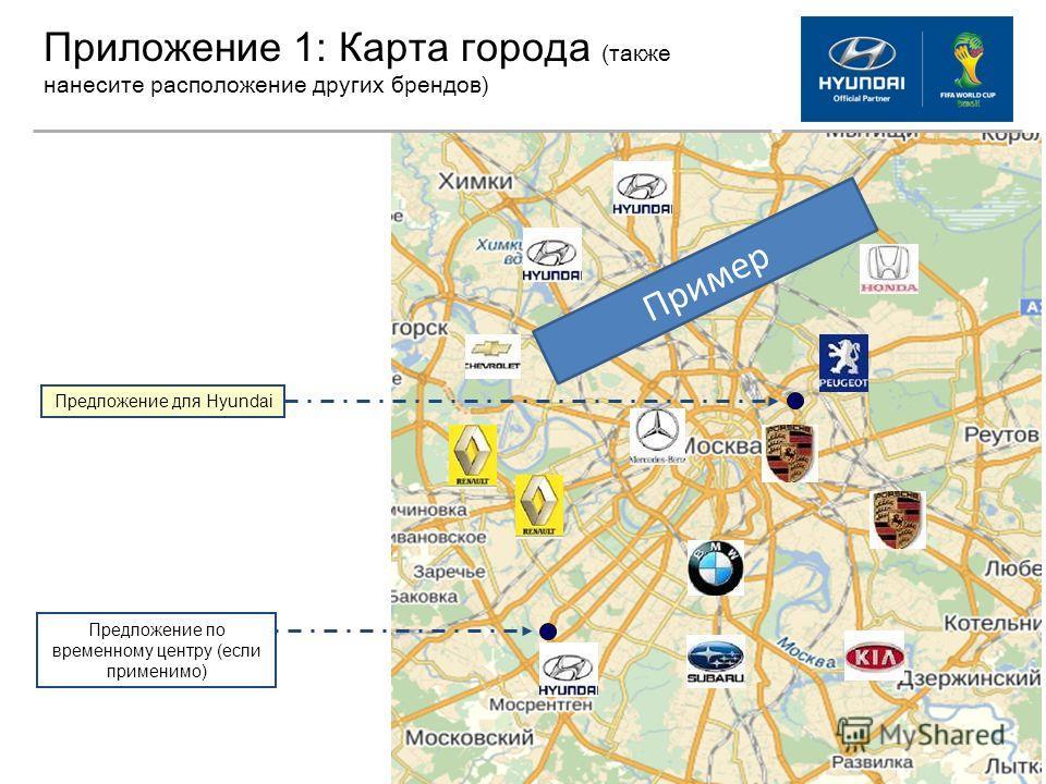 Приложение 1: Карта города (также нанесите расположение других брендов) Предложение для Hyundai Предложение по временному центру (если применимо) Пример