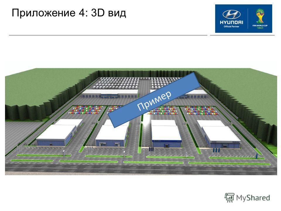 Приложение 4: 3D вид Пример