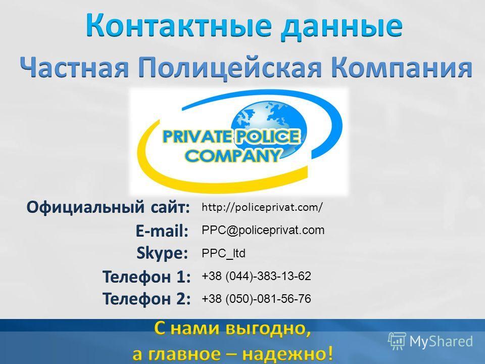 http://policeprivat.com/ PPC@policeprivat.com PPC_ltd +38 (044)-383-13-62 +38 (050)-081-56-76