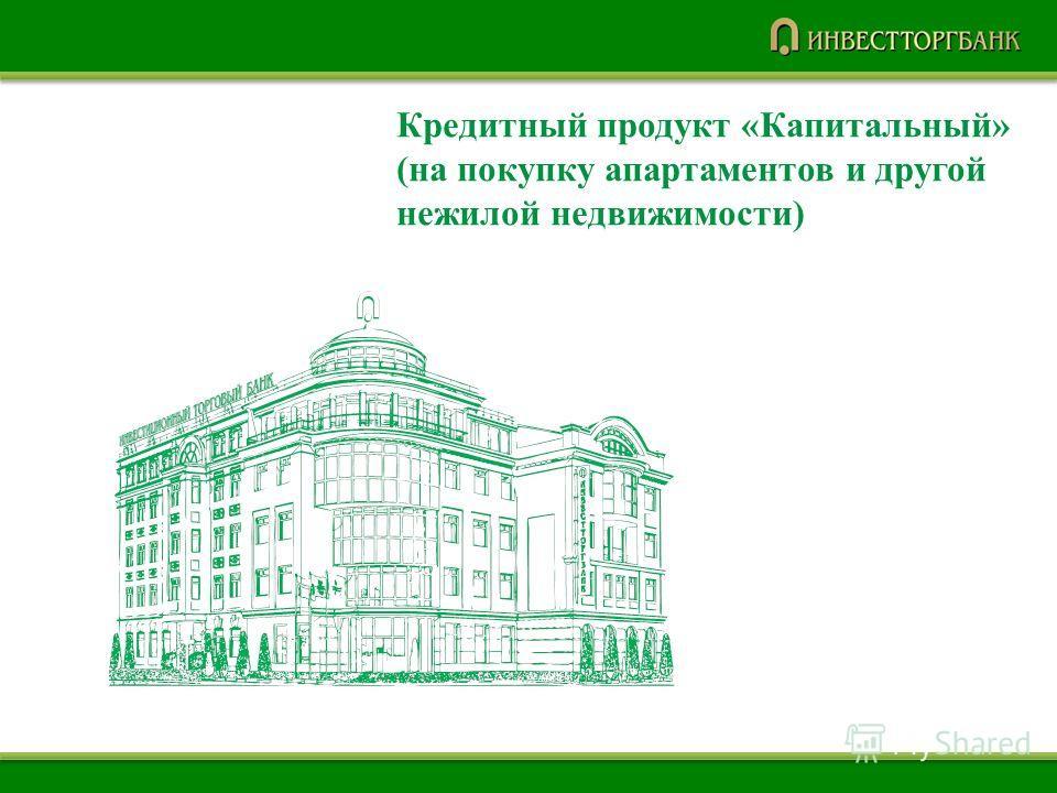 Кредитный продукт «Капитальный» (на покупку апартаментов и другой нежилой недвижимости)