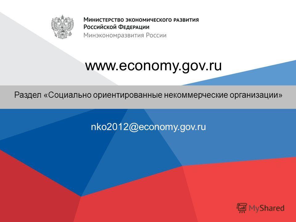 www.economy.gov.ru Раздел «Социально ориентированные некоммерческие организации» nko2012@economy.gov.ru