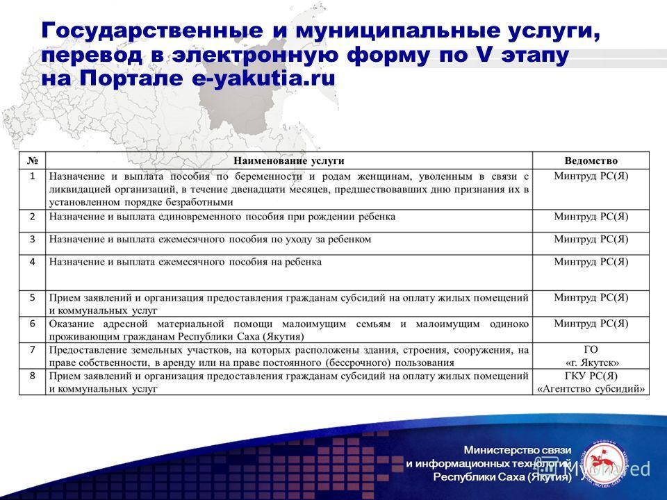 Государственные и муниципальные услуги, перевод в электронную форму по V этапу на Портале e-yakutia.ru