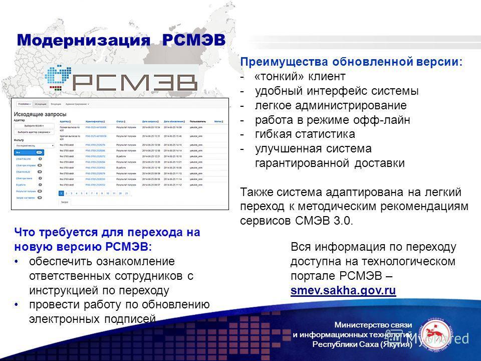 Модернизация РСМЭВ Преимущества обновленной версии: - «тонкий» клиент -удобный интерфейс системы -легкое администрирование -работа в режиме офф-лайн -гибкая статистика -улучшенная система гарантированной доставки Также система адаптирована на легкий
