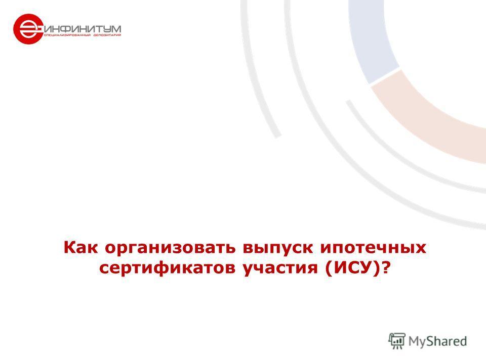 Как организовать выпуск ипотечных сертификатов участия (ИСУ)?