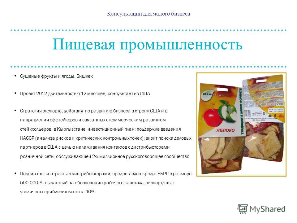 Консультации для малого бизнеса Пищевая промышленность Сушеные фрукты и ягоды, Бишкек Проект 2012 длительностью 12 месяцев, консультант из США Стратегия экспорта; действия по развитию бизнеса в строну США и в направлении оффтейкеров и связанных с ком