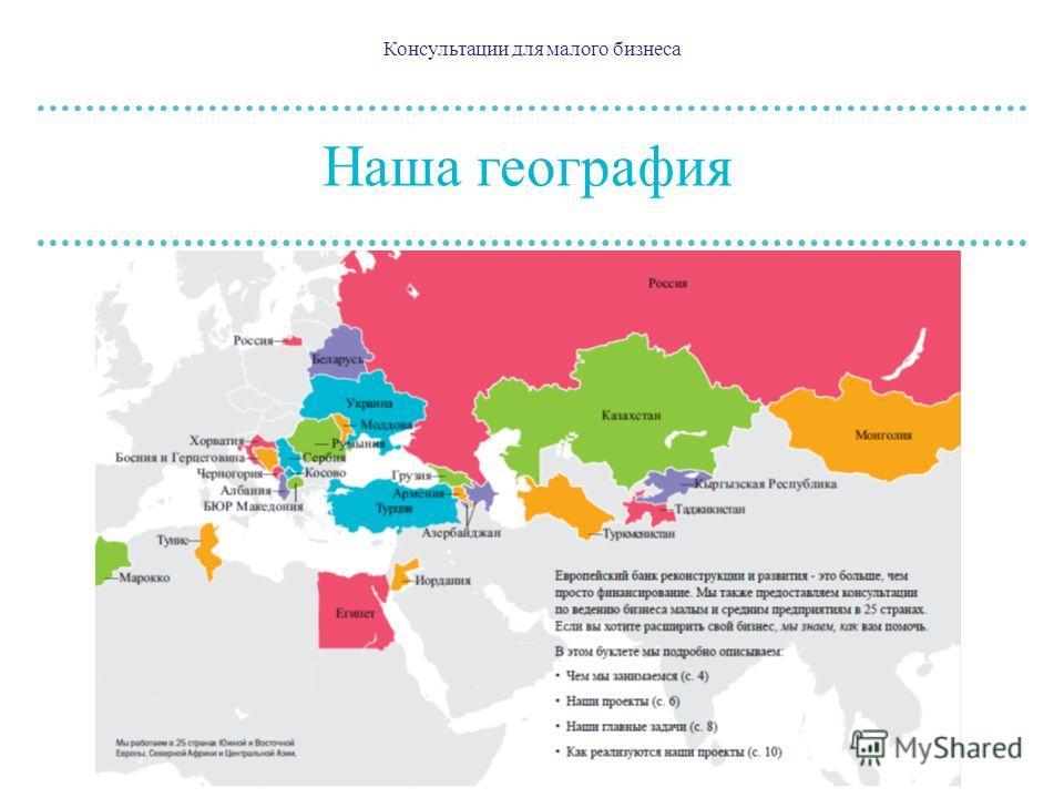 Консультации для малого бизнеса Наша география