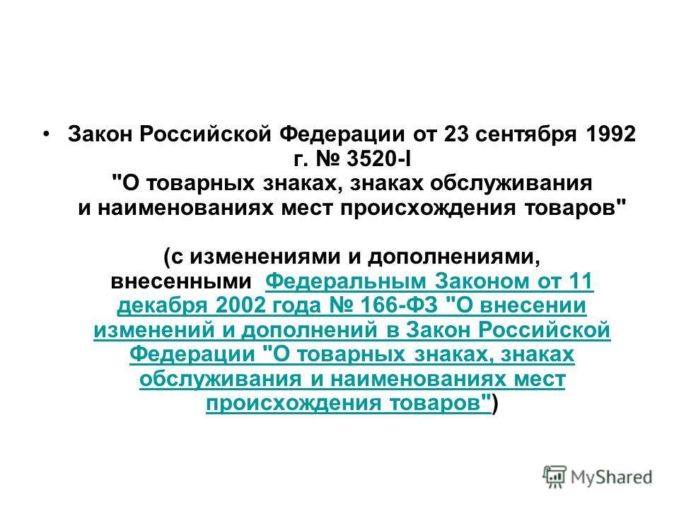 Закон Российской Федерации от 23 сентября 1992 г. 3520-I